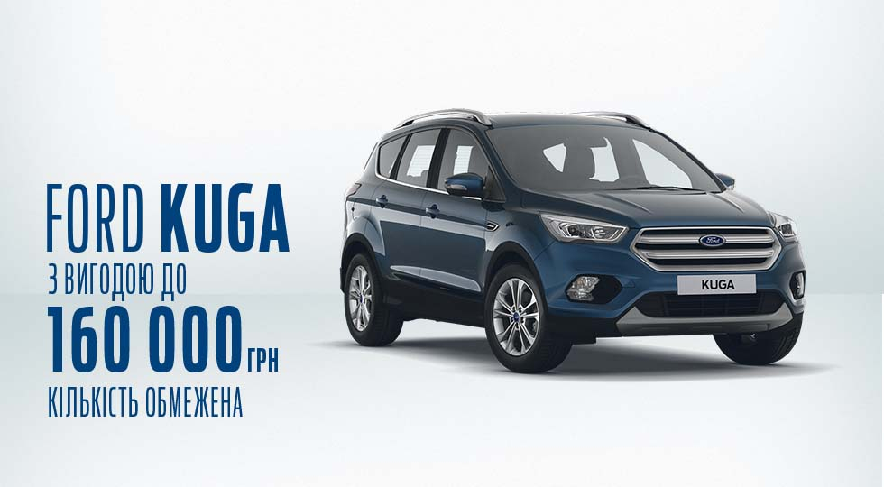 NOV Ford new KUGA 980x540.jpg